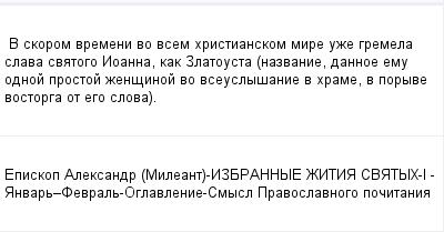 mail_99683345_V-skorom-vremeni-vo-vsem-hristianskom-mire-uze-gremela-slava-svatogo-Ioanna-kak-Zlatousta-nazvanie-dannoe-emu-odnoj-prostoj-zensinoj-vo-vseuslysanie-v-hrame-v-poryve-vostorga-ot-ego-slo (400x209, 8Kb)
