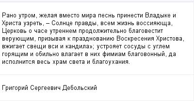 mail_99693065_Rano-utrom-zelaa-vmesto-mira-pesn-prinesti-Vladyke-i-Hrista-uzret-_-Solnce-pravdy-vsem-zizn-vossiauesa-Cerkov-o-case-utrennem-prodolzitelno-blagovestit-veruuesim-prizyvaa-k-prazdnovaniu (400x209, 9Kb)