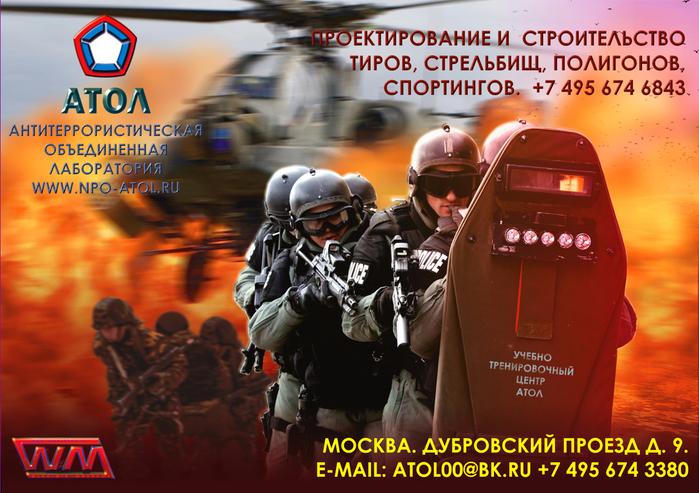Оборудование спортингов_1_www.npo-atol.ru (700x493, 462Kb)