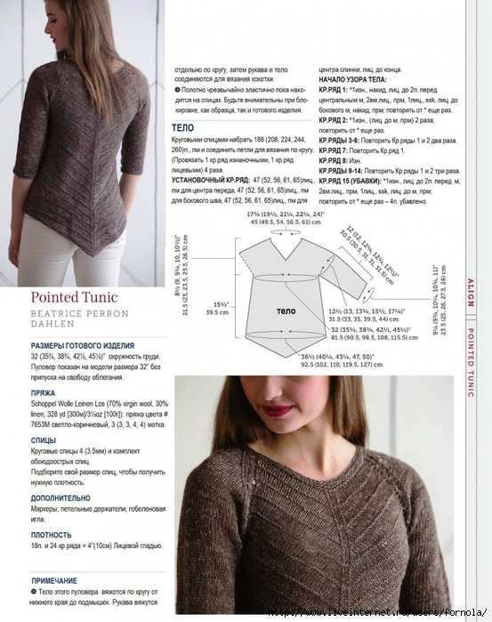 130485489_4008682_Pointed_Tunic2 (553x699, 345Kb)