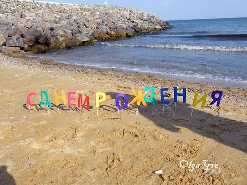 С днем рождения на море фото