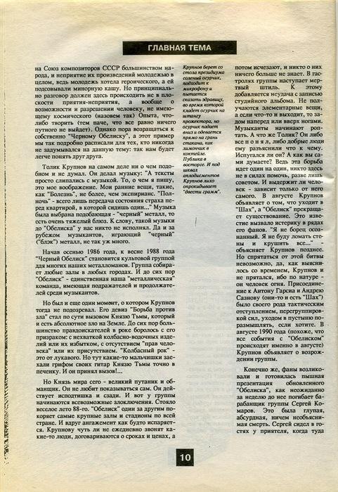 Russkiy_Rok_3-4_1993_03 (481x700, 175Kb)