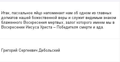 mail_99697808_Itak-pashalnoe-ajco-napominaet-nam-ob-odnom-iz-glavnyh-dogmatov-nasej-bozestvennoj-very-i-sluzit-vidimym-znakom-blazennogo-Voskresenia-mertvyh-zalog-kotorogo-imeem-my-v-Voskresenii-Iisu (400x209, 6Kb)