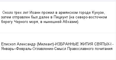 mail_99698180_Okolo-treh-let-Ioann-prozil-v-armanskom-gorode-Kukuze-zatem-otpravlen-byl-dalee-v-Piciunt-na-severo-vostocnom-beregu-Cernogo-mora-v-nynesnej-Abhazii. (400x209, 8Kb)