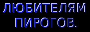 cooltext197532726781927 (293x104, 17Kb)