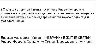mail_99708112_--S-uenyh-let-svatoj-Nikita-postupil-v-Kievo-Pecerskuue-obitel-i-vskore-resilsa-sdelatsa-zatvornikom-nesmotra-na-vnusenie-igumena-o-prezdevremennosti-takogo-podviga-dla-molodogo-inoka. (400x209, 8Kb)