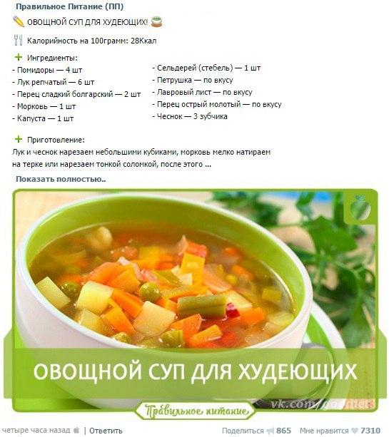 Овощные щи рецепты простые и вкусные