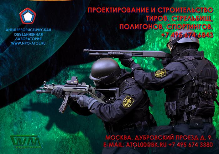 Оборудование спортингов_3_www.npo-atol.ru (700x493, 513Kb)