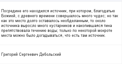 mail_99712519_Posredine-ego-nahodilsa-istocnik-pri-kotorom-blagodatue-Boziej-s-drevnego-vremeni-soversalos-mnogo-cudes_-no-tak-kak-eto-mesto-dolgo-ostavalos-neobdelannym-to-okolo-istocnika-vyroslo-mn (400x209, 8Kb)