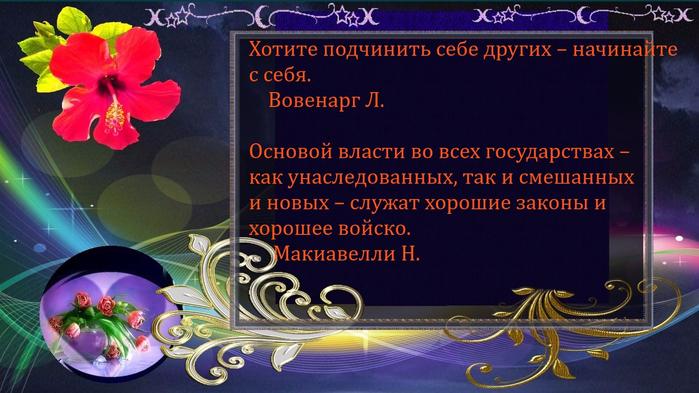 откр мудр0062 (700x393, 368Kb)