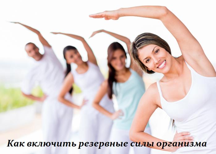 2749438_Kak_vkluchit_rezervnie_sili_organizma (700x498, 328Kb)