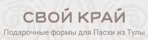 пасочница (292x79, 15Kb)