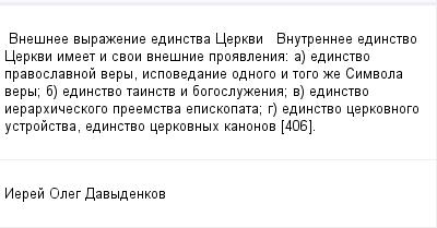 mail_99724044_Vnesnee-vyrazenie-edinstva-Cerkvi-------Vnutrennee-edinstvo-Cerkvi-imeet-i-svoi-vnesnie-proavlenia_---a-edinstvo-pravoslavnoj-very-ispovedanie-odnogo-i-togo-ze-Simvola-very_---b-edinstv (400x209, 7Kb)