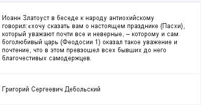 mail_99725409_Ioann-Zlatoust-v-besede-k-narodu-antiohijskomu-govoril_hocu-skazat-vam-o-nastoasem-prazdnike-Pashi-kotoryj-uvazauet-pocti-vse-i-nevernye-_-kotoromu-i-sam-bogoluebivyj-car-Feodosii-1-ok (400x209, 8Kb)
