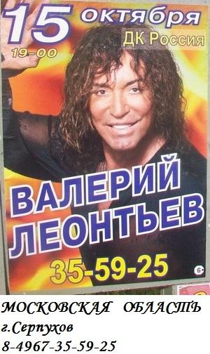 В.Л. в Серпухове (300x504, 98Kb)