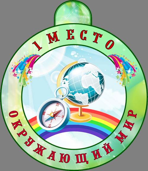 medal_10 (500x577, 459Kb)