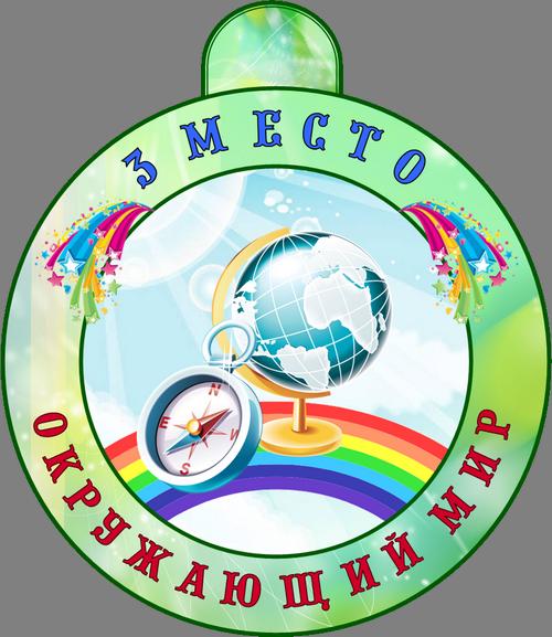medal_12 (500x577, 461Kb)