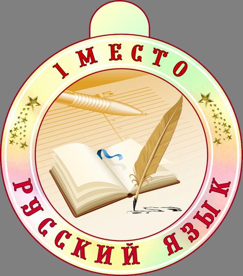 medal_20 (500x569, 389Kb)
