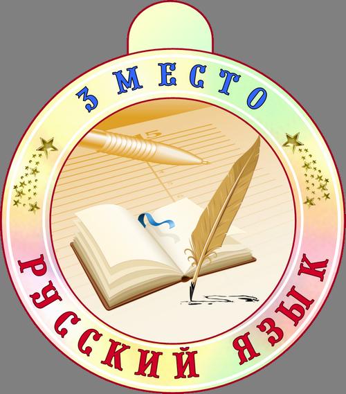 medal_22 (500x569, 391Kb)