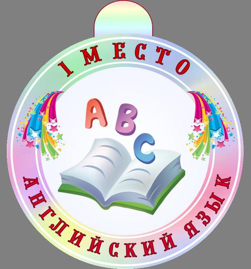 medal_27 (500x537, 319Kb)