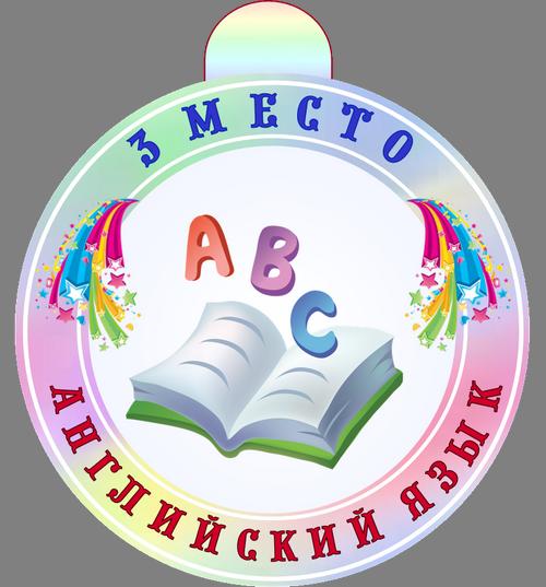 medal_29 (500x537, 320Kb)