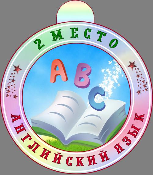 medal_31 (500x571, 436Kb)