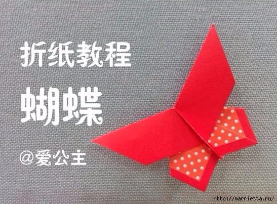 Бабочки из бумаги в технике оригами. 4 способа (2) (547x403, 179Kb)