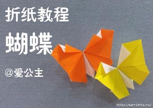 Бабочки из бумаги в технике оригами. 4 способа (30) (528x374, 177Kb)