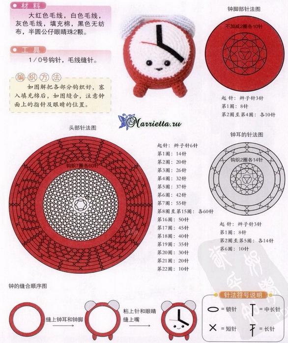 Вяжем крючком БУДИЛЬНИК (2) (586x700, 458Kb)