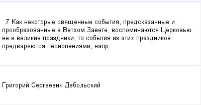 mail_99740437_7-Kak-nekotorye-svasennye-sobytia-predskazannye-i-proobrazovannye-v-Vethom-Zavete-vospominauetsa-Cerkovue-ne-v-velikie-prazdniki-to-sobytia-iz-etih-prazdnikov-predvarauetsa-pesnopeniami (400x209, 6Kb)