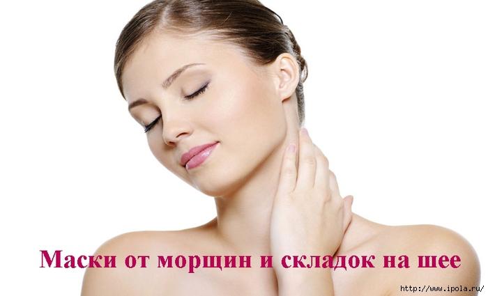 """alt=""""����� �� ������ � ������� �� ���""""/2835299_Maski_ot_morshin_i_skladok_na_shee (700x425, 114Kb)"""