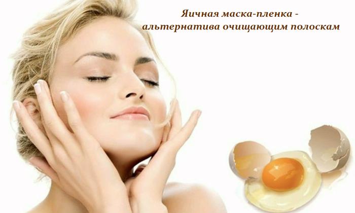 2749438_Yaichnaya_maskaplenka__syper_alternativa_ochishaushim_poloskam (700x420, 247Kb)
