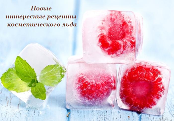 2749438_Novie_interesnie_recepti_kosmeticheskogo_lda (700x487, 471Kb)