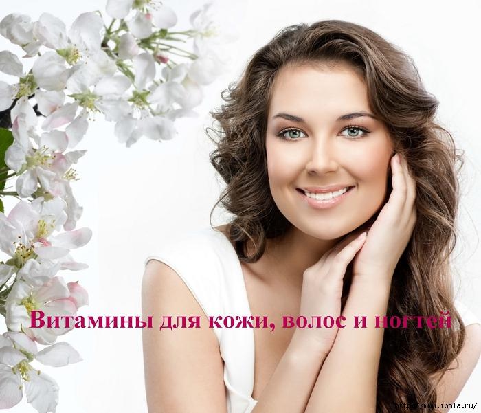 "alt=""�������� ��� ����, ����� � ������""/2835299_Vitamini_dlya_koji_volos_i_nogtei (700x601, 282Kb)"