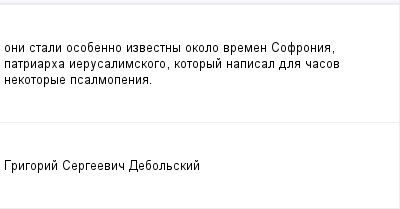 mail_99745406_oni-stali-osobenno-izvestny-okolo-vremen-Sofronia-patriarha-ierusalimskogo-kotoryj-napisal-dla-casov-nekotorye-psalmopenia. (400x209, 5Kb)