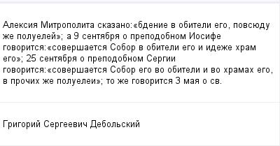 mail_99755166_Aleksia-Mitropolita-skazano_bdenie-v-obiteli-ego-povsuedu-ze-poluelej_-a-9-sentabra-o-prepodobnom-Iosife-govoritsa_soversaetsa-Sobor-v-obiteli-ego-i-ideze-hram-ego_-25-sentabra-o-pr (400x209, 8Kb)