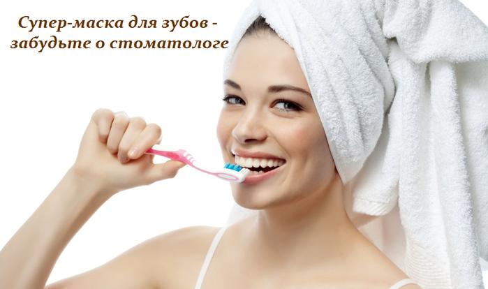 2749438_Sypermaska_dlya_zybov__prigotovte_i_zabydte_o_stomatologe (700x414, 273Kb)