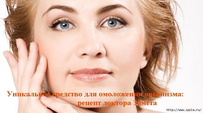 "alt=""Уникальное средство для омоложения организма: рецепт доктора Замета""/2835299_Ynikalnoe_sredstvo_dlya_omolojeniya_organizma (700x391, 170Kb)"
