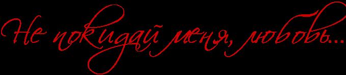 2835299_Ne_pokidai_menya_lubov___ (679x147, 18Kb)