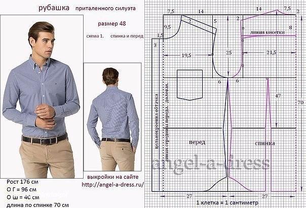 Выкройки мужских рубашек (604x411, 282Kb)