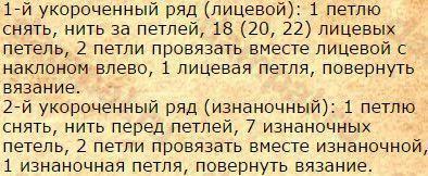 носки6 (394x162, 31Kb)