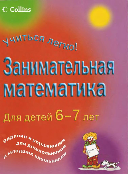 Занимательная математика, Для детей 6-7 лет, Кларк Питер_1 (516x700, 316Kb)