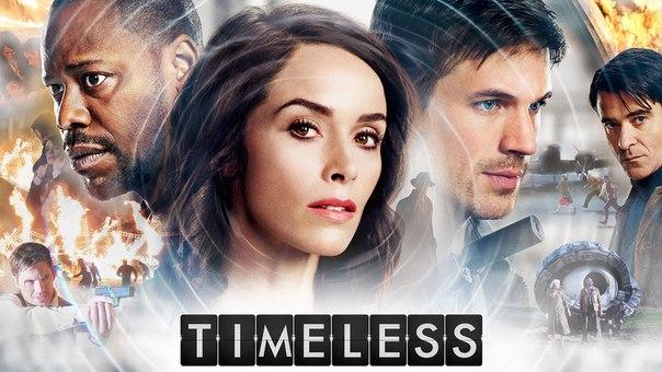 Сериал «Timeless» - путешествия во времени!