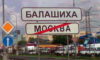 Не хватает денег жить в Москве? Живите в Балашихе!