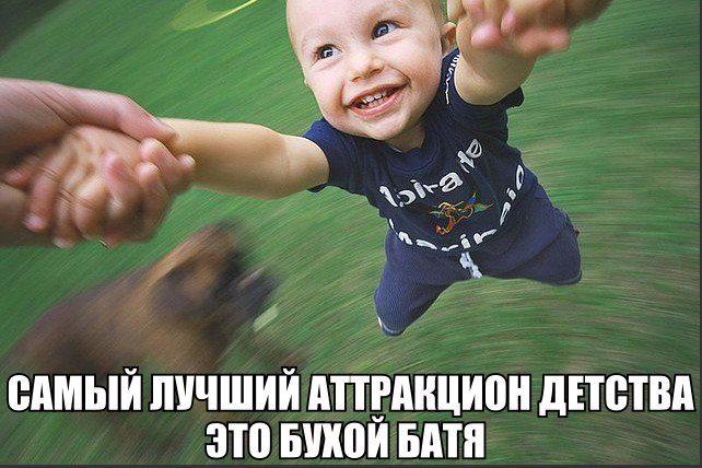 Д - люблю когда папа пьяный! (642x428, 266Kb)