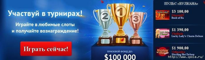 "alt=""Прими участие в турнирах!""/2835299_Ychastvyi_v_tyrnirah (700x204, 122Kb)"