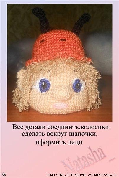Норка хомяка вязаные куклы мастер класс вконтакте