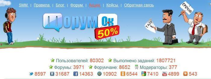 2971058_130104503_forum (700x264, 31Kb)