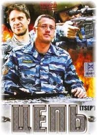 cep-serial-smotret-onlajn-2008 (198x275, 115Kb)