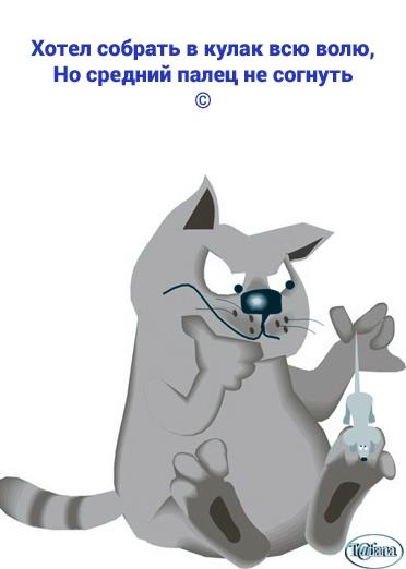 кот мышь (372x522, 76Kb)